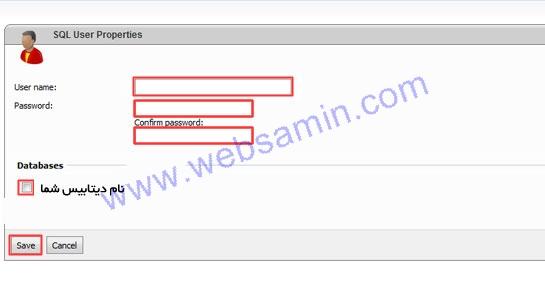 ساخت نام کاربری برای دیتابیس در websitepanel