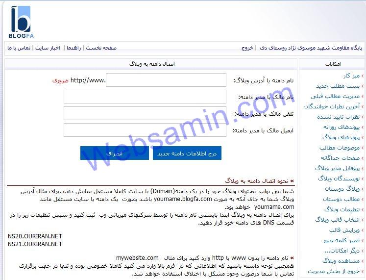 ورود اطلاعات جهت اتصال دامنه به وبلاگ