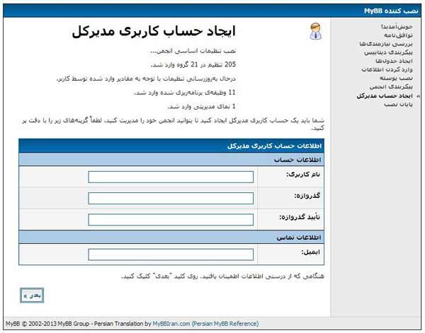 ایجاد حساب کاربری مدیر کل انجمن