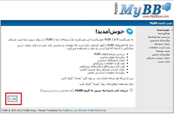 صفحه نصب MyBB در مرورگر