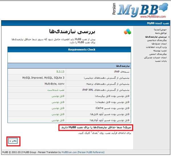 چک کردن دسترسها و مجوزهای مورد نیاز برای نصب MyBB