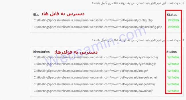 چک کردن دسترس به فایلهای و فولدرهای مورد نیاز برای نصب