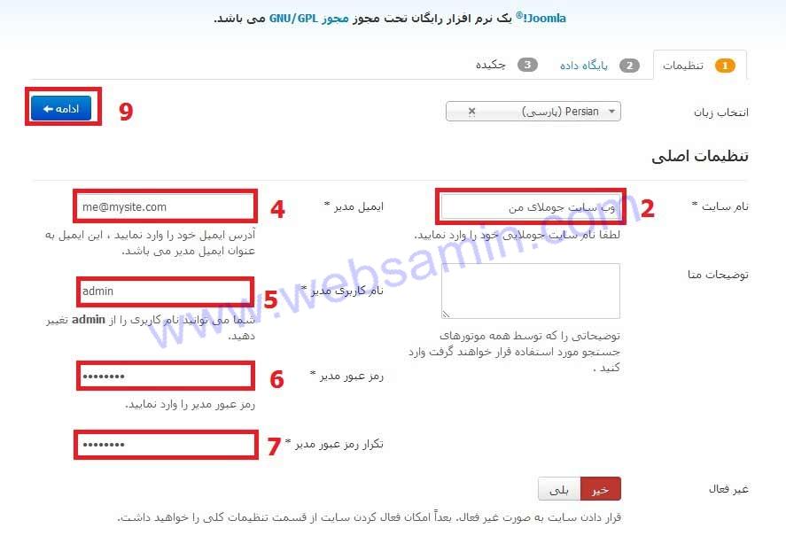 تنظیمات مدیر سایت