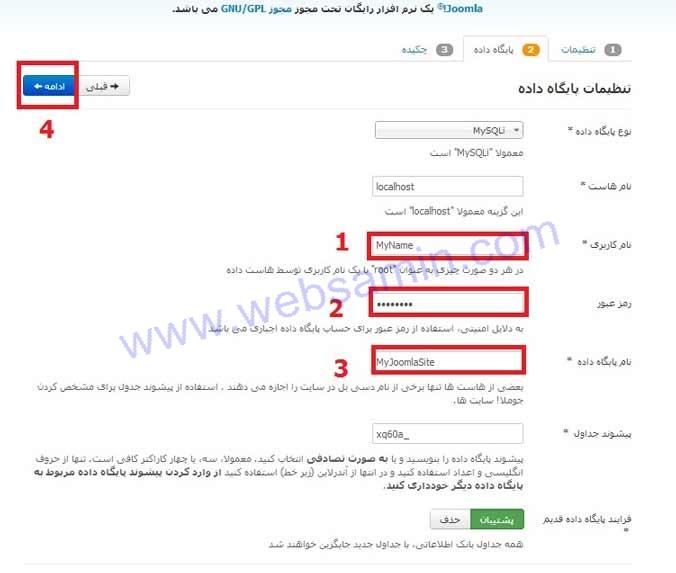 وارد کردن تنظیمات دیتابیس و نام کاربری دیتابیس برای جوملا 3