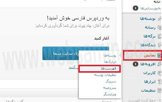 دسترس به منوی مدیریت فهرستها در وردپرس