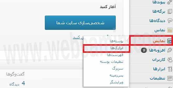دسترس به صفحهي مدیریت ویجتهای وردپرس