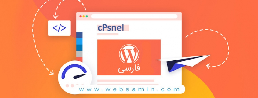 آموزش نصب وردپرس فارسی