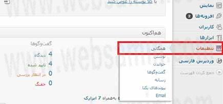 دسترس به منوی تنظیمات همگانی وردپرس
