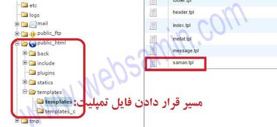 آپلود فایل saman.tpl در هاست در مسیر public_html/templates/templates